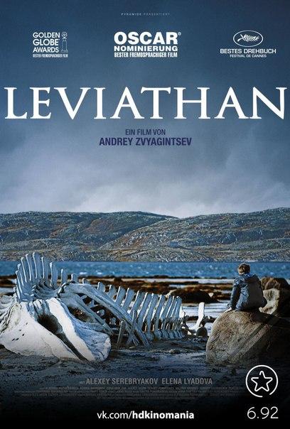Левиафан (2014) ???? Золотой глобус