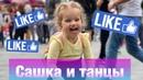 Прогулка в парке Сокольники и Сашкины танцы
