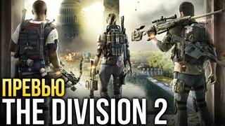 Tom Clancy's The Division 2 - Кооперативный шутер для всех (Превью)