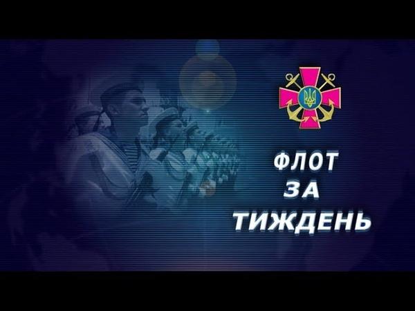 Флот за тиждень від 04.11.2018 р.