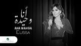 Elissa ... Ana Wahida - 2018