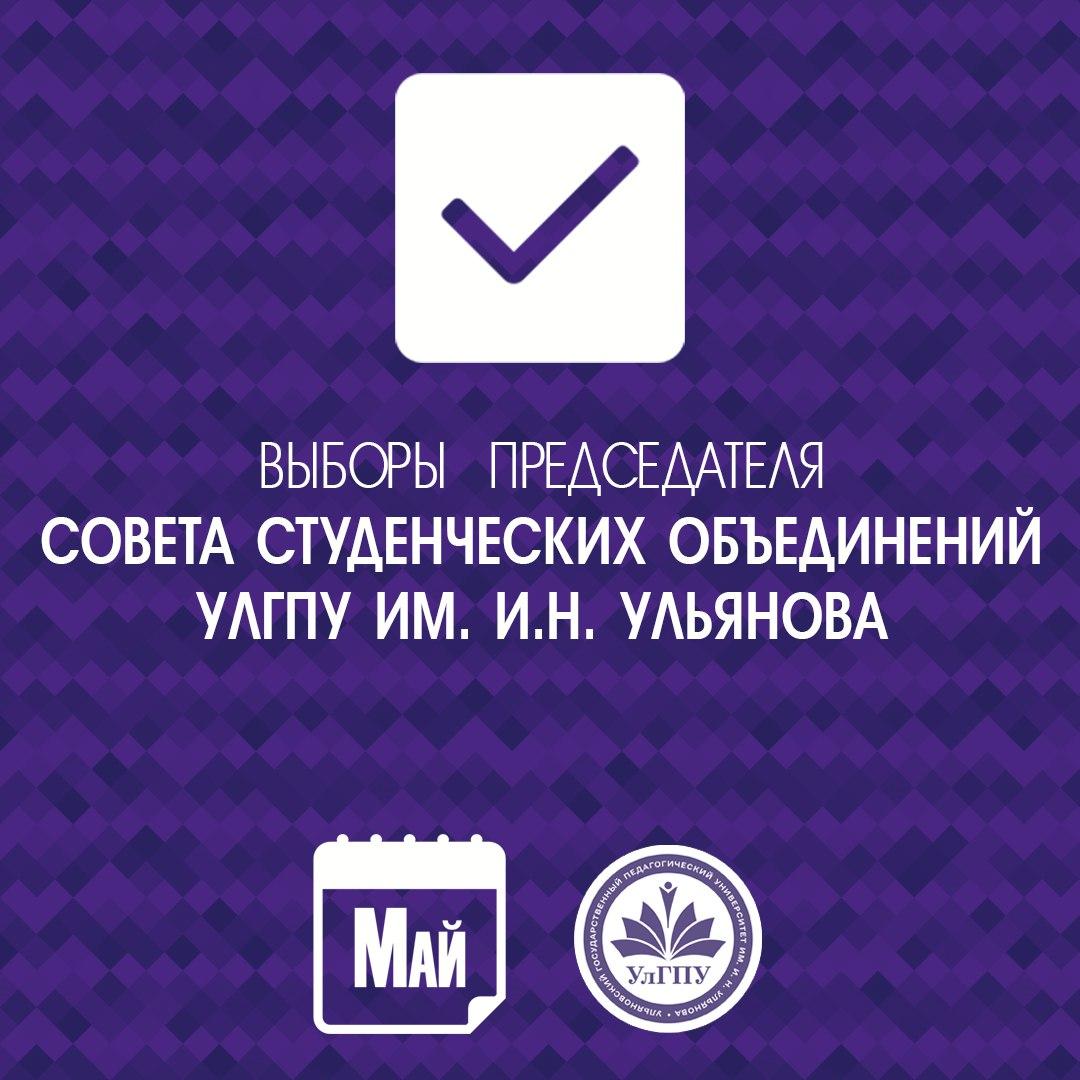 Афиша Ульяновск Выборы Председателя ССО УлГПУ
