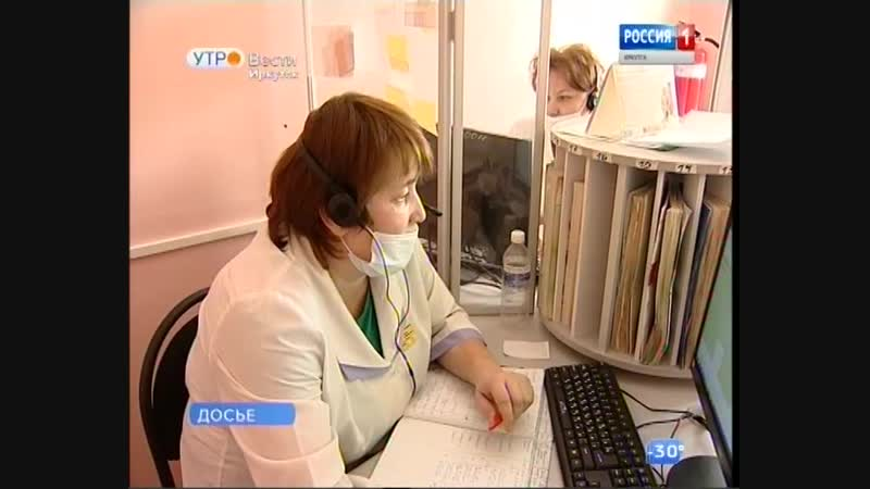 В Иркутской области продолжается эпидемия ОРВИ и гриппа. Эпидпорог превышен уже бoлее, чем на 60%