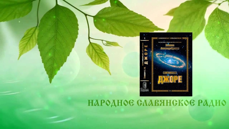 ДЖОРЕ — Фантастика с иным мировосприятием. Александр Хиневич