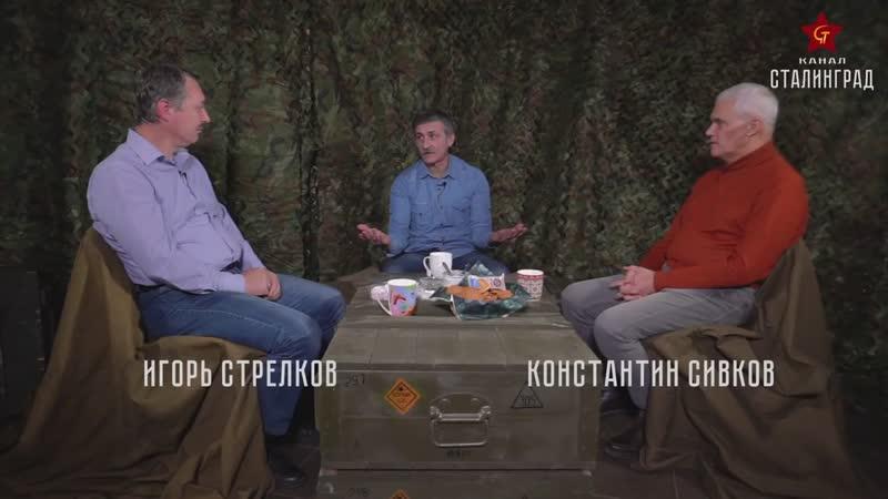 Константин Сивков: Передача Южных Курил — не просто государственная измена. Это подрыв обороноспособности страны (02.12.2018)