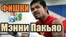 3 коронных удара Мэнни Пакьяо русская озвучка