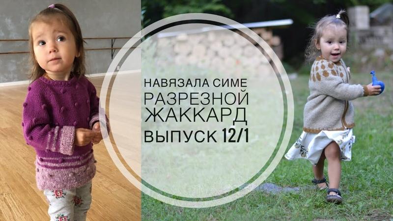 Выпуск 12/1 | НАВЯЗАЛА Симке | Разрезной ЖАККАРД