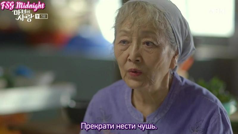 [FSG Midnight] Ведьмина любовь - 5 серия