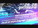 2018 10 27 IPF Чемпионат Республики Коми по классическому троеборью г Сыктывкар Фил