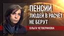 Ольга Четверикова Об исполнителях и заказчиках пенсионного блицкрига