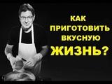 Как полюбить себя МИХАИЛ ЛАБКОВСКИЙ ПСИХОЛОГ интервью в Риге