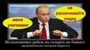 Раба на галерах укачивает - Давайте без раскачки говорит Путин