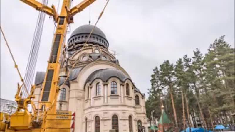 ПОДЪЁМ ГЛАВНОГО КУПОЛА 19 ноября 2018 года в Казанском храме г Раменское прошло историческое событие прихода Главный купол мас