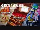 Новости недели Протвино, 19 октября