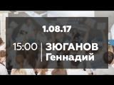 Встреча с Геннадием Зюгановым