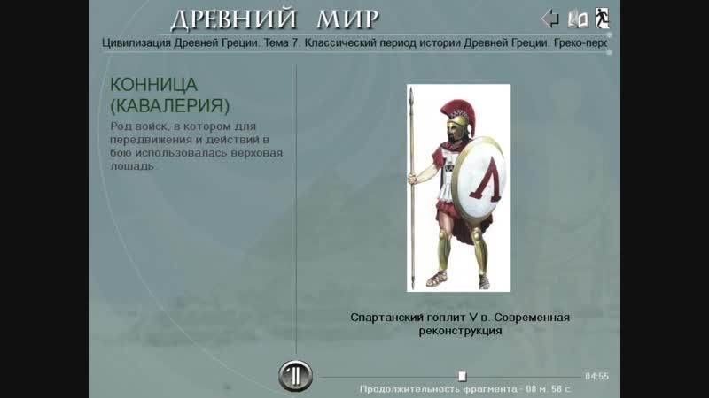 Первая Греко персидская война рус История древнего мира