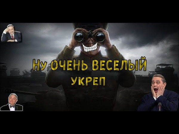 Веселый Укрепрайон World of Tanks Бонус цитат от Легионеров xD