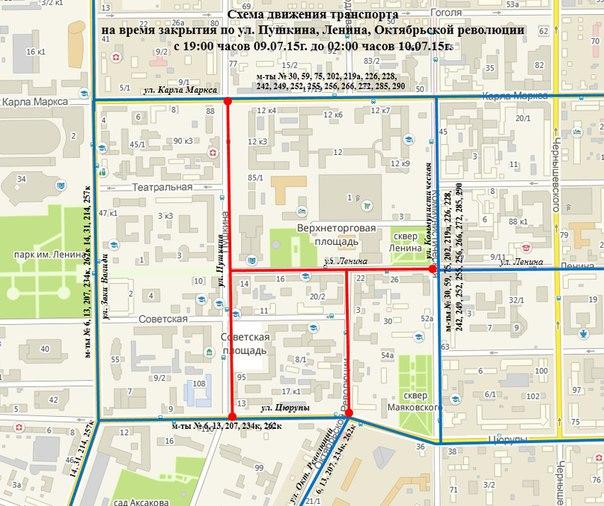 Городская инфраструктура Уфы