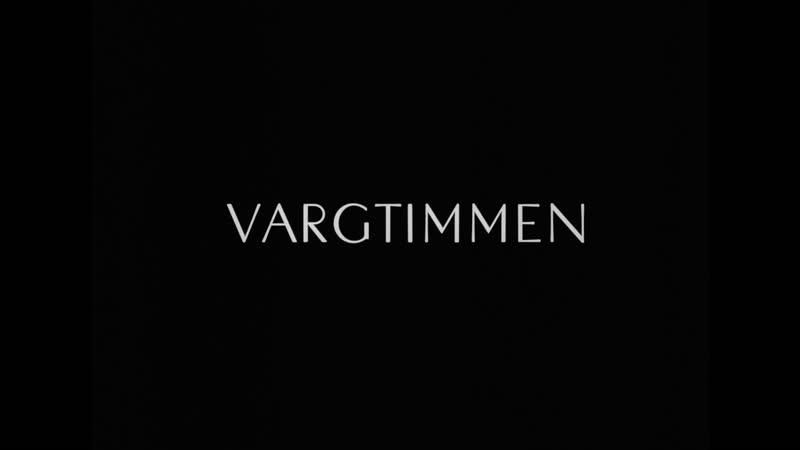 Ingmar Bergman Vargtimmen 1968