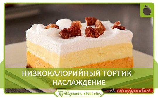 Низкокалорийный тортик рецепт с фото