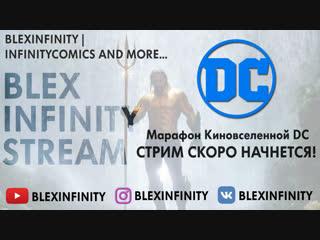Бэтмен Против Супермена | Марафон Киновселенной DC (2/5)