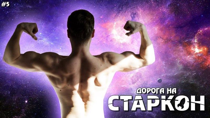 Дорога На Старкон 5 ДЭДПУЛ ВСЕЯ РУСИ Тренировка груди и спины Фитнес Косплей