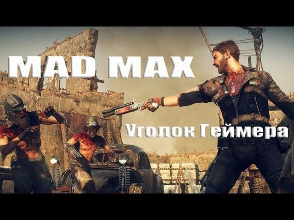 Уголок геймера - Безумный Макс или Мел Гибсон отдыхает... (Mad Max gameplay)