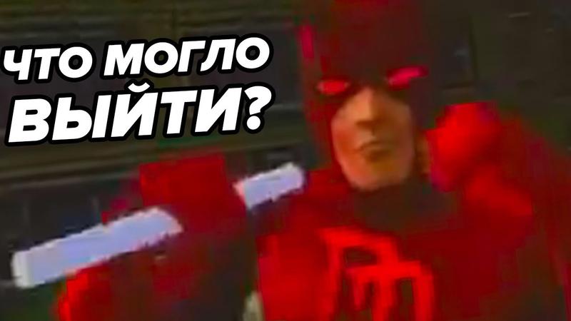 ОТМЕНЕННАЯ ИГРА ПРО СОРВИГОЛОВУ (The Dardevil: The Man Without Fear)