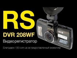 Автомобильный видеорегистратор RS DVR-208WF