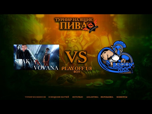 Anima.Legion VS Stak Vovana Game 3 Турнир на Ящик Пива