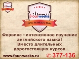 Учите английский 10 лет? Выход есть: FourWeeks!