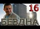 Бездна 16 серия из 16 Триллер Детективный сериал 2013