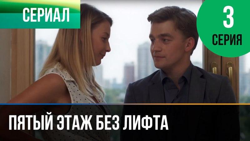 ▶️ Пятый этаж без лифта 3 серия - Мелодрама | Фильмы и сериалы - Русские мелодрамы
