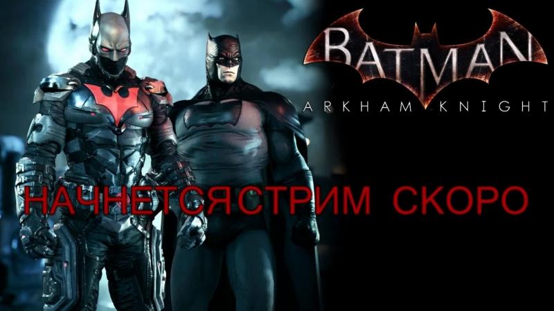 Batman Arkham Knight стрим№1 НАЧАЛО