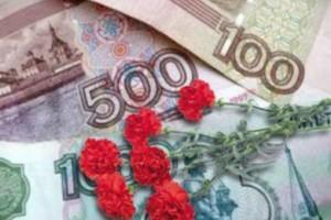 Выплаты и пособия выплачиваемые после смерти человека