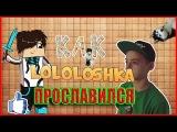 Как MrLololoshka прославился [ШОК] СЕКРЕТ РАСКРЫТ!