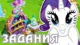 Групповые задания в игре Май Литл Пони (My Little Pony) - часть 3