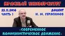 Современное коммунистическое движение. И.М.Герасимов. Красный университет. 23.11.2016. Часть 1.