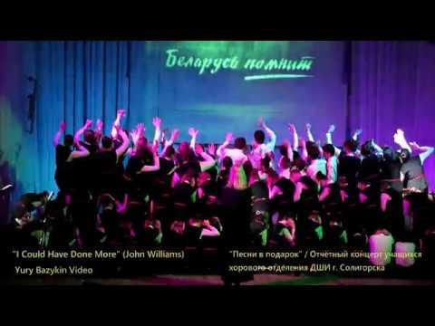 I Could Have Done More (John Williams) / Отчётный концерт хорового отделения ДШИ г. Солигорска