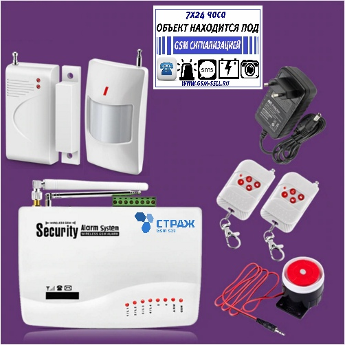 Охранная GSM сигнализация СТРАЖ использует самую передовую технологию обработки цифрового сигнала, обладающую высокой надежностью и низкой вероятностью ложного срабатывания.