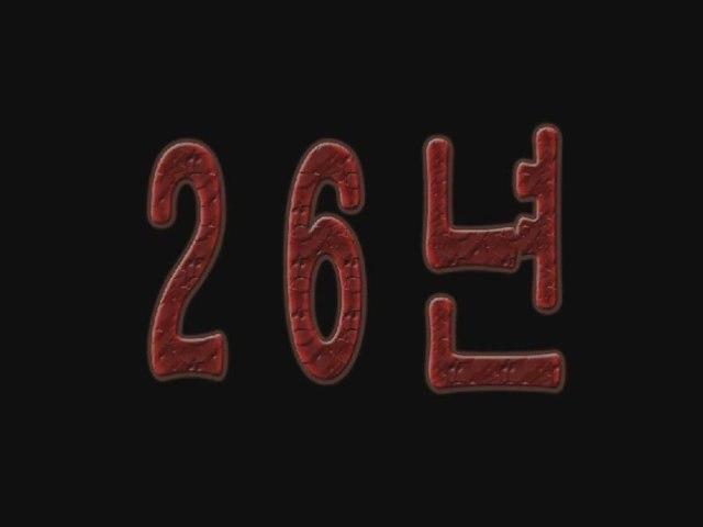 26 Years (2012) / 26 години MtZ-4ja6hI0