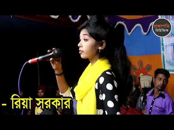 আমি যারে চাইরে বিধি সে আমারে চাই না, রিয়া, Bangla bicched gaan,