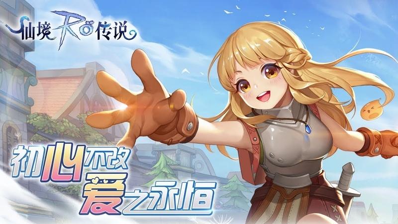 Ragnarok Online Love At First Sight (CN) - ChinaJoy 2018 game trailer