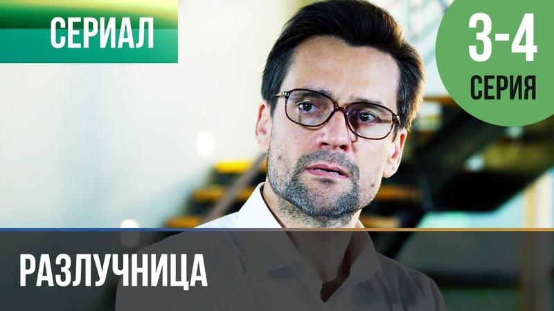 ▶️ Разлучница 3 серия 4 серия Сериал 2018 Мелодрама Премьера