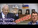 Семченко: Скандал! На суде Януковича появился Азаров