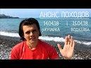 Походы в Сочи | Анонс | 14.04.18 р.Кутарка | 15.04.18 водопад Кейва