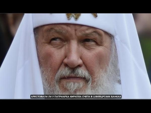 У Патриарха Кирилла арестовали счета в Швейцарии Причины...