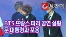 방탄소년단(BTS) 프랑스 파리 공연 실황, 문재인 대통령과 포옹 (한불우정콘서트