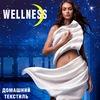 Уютное гнездышко с Wellness