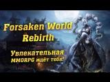 Forsaken World   Rebirth